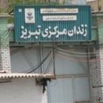 زندان-تبریز-150x150