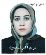 مریم اکبری منفرد 1