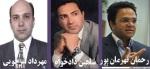مهرداد سرجویی - رحمان قهرمان پور - شاهین دادخواه
