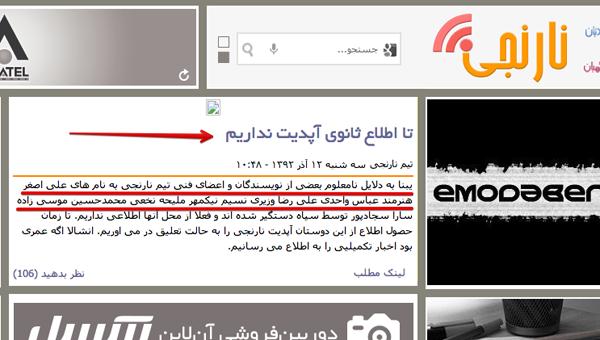 بازداشت 7 نفر از نویسندگان و اعضای فنی وبسایت فعال در حوزه فن آوری توسط اعضای سپاه