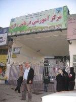 بیمارستان رازی قائم شهر