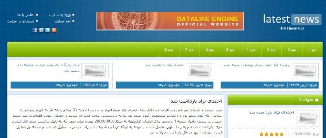 """در ادامه موج سرکوب فعالین رسانه های آنلاین، رضا احمدی نژاد مدیر سایت """"آفتاب وب"""" بازداشت شد"""