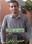 حمید بابایی. دانشمندان در خطر