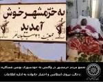تجمع خرمشهر در اعتراض به خودسوزی یونس عساکره