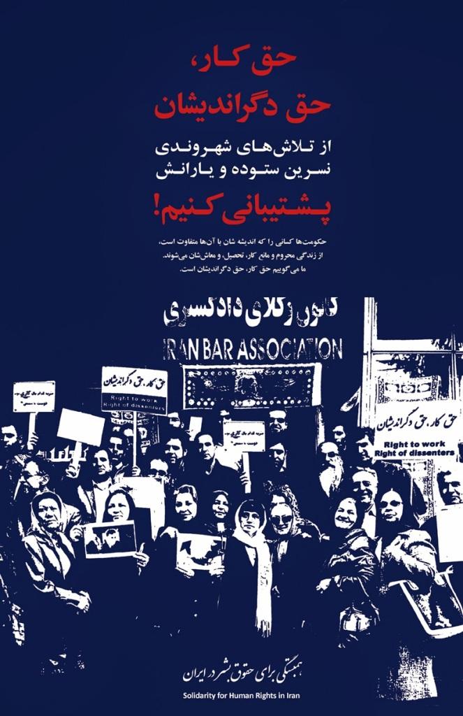 Nasrin poster Ok net