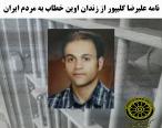علی رضا گلی پور